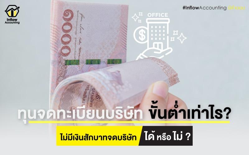 มือกำลังนับเงิน