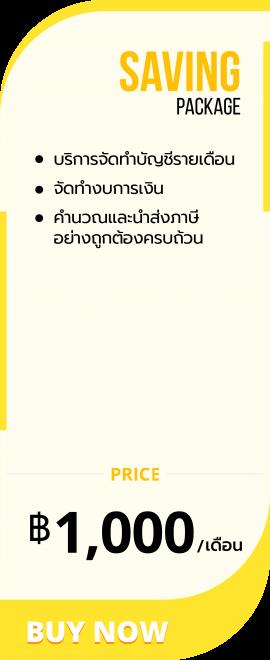 package-บัญชีเชิงรับ-phone-02
